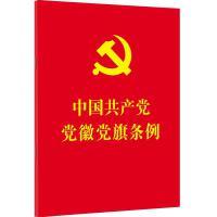中国共产党党徽党旗条例(64开红皮烫金)