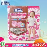 安儿乐扭扭弹力裤女款拉拉裤 XL码婴儿尿不湿加送4片装 共19片