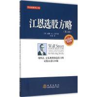 江恩选股方略(第2版,中文版) (美)威廉・D・江恩 著;何君 译