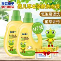 婴儿洗衣液新生儿皂组合装 婴幼儿儿童衣服宝宝尿布专用
