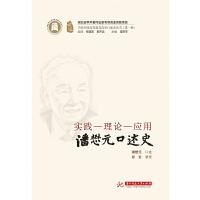 实践―理论―应用――潘懋元口述史