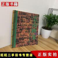 【二手9成新】云南映象大型原生态歌舞集杨丽萍不详