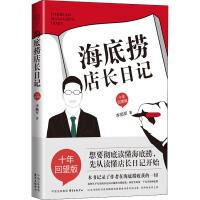 海底捞店长日记 十年回望版 东方出版中心