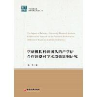 学研机构科研团队的产学研合作网络对学术绩效影响机理研究