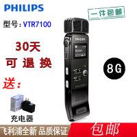 【支持礼品卡+送赠品包邮】Philips飞利浦录音笔 VTR7100 8G 微型迷你专业高清 远距超长降噪 MP3播放采访商务会议学生学习取证器 无线录音支持FM收音