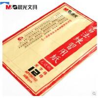 晨光文具 宣纸 APY90702 练习用纸-米字格12格 文房四宝