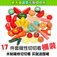 磁性切水果玩具儿童蔬菜切切乐宝宝男孩女孩过家家木制切菜套装 17件桶装切切看
