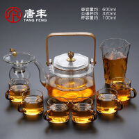 唐丰玻璃茶具整套家用耐热提梁泡茶壶简约茶杯茶漏单个茶叶罐茶海