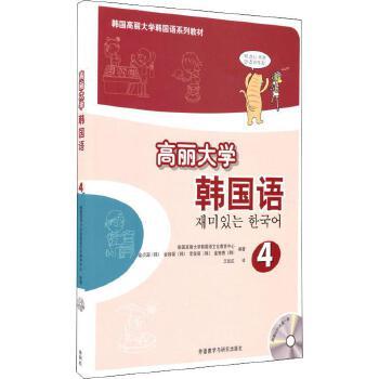 高丽大学韩国语 4 外语教学与研究出版社 【文轩正版图书】