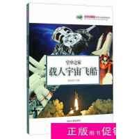 【二手旧书九成新自然】科普第一书――空中之家:载人宇宙飞船 /