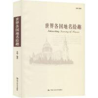 世界各国地名拾趣 中国人民大学出版社