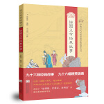 中国古代传统美德经典故事丛书・绘图义节经典故事