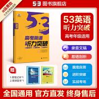 官方正品 2019版 53英语高考 英语听力突破 58 5套英语专项突破系列