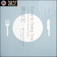 漫食光-餐厅平面与空间设计 西式日式连锁轻食小型餐厅酒吧饮食店室内空间形象与平面设计案例赏析书籍
