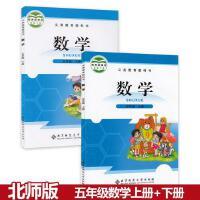 2019五年级数学上下册全套2本北师大版数学小学数学课本数学五年级上下册北京师范大学出版五年级数学上册下册教材教科书