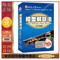 正版包发票 北大版模型解题法初中物理 5DVD+手册+模型卡片