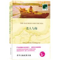 双语译林:老人与海(附英文原版1本)
