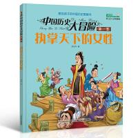中国历史大冒险・第一季 执掌天下的女性