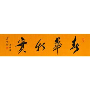 道教协会会长 任法融(春华秋实)ZH181
