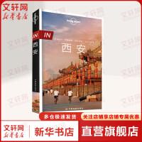 孤独星球Lonely Planet旅行指南系列 西安 中文第2版 中国地图出版社