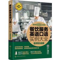 餐饮服务英语口语实例大全 音频实战版 化学工业出版社