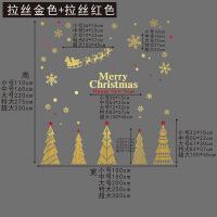 圣诞墙贴商店橱窗玻璃贴新年圣诞节日窗户贴装饰窗贴圣诞小树雪花墙贴纸贴 特