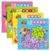 熊熊乐园认知小迷宫 全套4册注音版熊出没益智走迷宫书籍3-4-5-6-7-8岁儿童观察力专注力思维训练书宝宝英语早教识