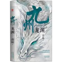 九州 龙渊 天津人民出版社