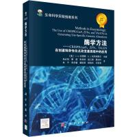 酶学方法――CRISPR/Cas9、ZFN和TALEN在创建特异性位点改变基因组中的应用 科学出版社