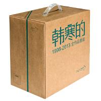 韩寒的:1998-2013全作品(7部小说+7部散文,集结韩寒1998-2013全作品,编号限量版,仅3000套。附赠