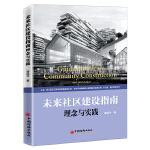 未来社区建设指南  理念与实践 蒋廷令 城市更新 建设 治理 发展