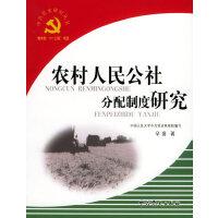 农村人民公社分配制度研究――中共党史研究丛书