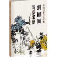 中国名家技法经典 刘福林写意菊谱