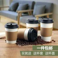 加厚一次性咖啡奶茶豆浆热饮外卖打包带盖杯套纸杯定制中国大陆
