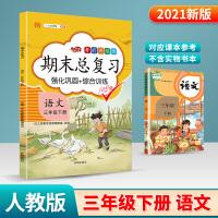 汉之简期末总复习三年级下册语文部编人教版2021新版