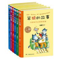 笨狼的故事20周年精装纪念版(全6册)