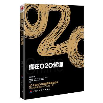 赢在O2O营销 玩赚O2O营销,引爆利润增长点!解析聚美优品、饿了么、去哪儿网、携程旅游等20家商业巨头O2O运营成功案例,讲述大趋势下O2O营销制胜之道。