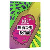 啤酒经典及精酿
