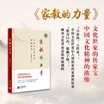 家教的力量――中国文化世家的家风家训