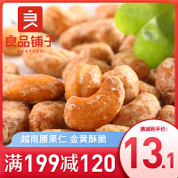 【良品铺子炭烧腰果120g*1袋】干果坚果零食果仁碳烧味休闲食品袋装