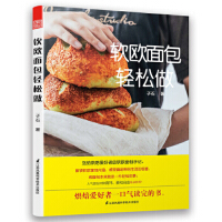 软欧面包轻松做 9787571301491