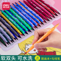 得力软头水彩笔套装儿童幼儿园一年级小学生双头彩笔36色盒装可水洗48色软笔头彩色笔画画笔24色美术绘画
