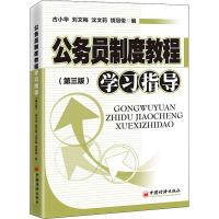 公务员制度教程学习指导(第3版) 中国经济出版社