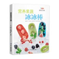 营养果蔬冰冰棒