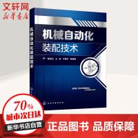机械自动化装配技术 化学工业出版社