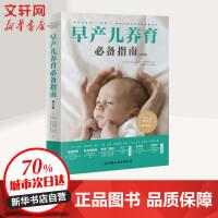 早产儿养育指南(第2版) 北京科学技术出版社