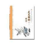 '讲好中国故事'系列丛书:龙文鞭影故事(古汉语) 9787548828556