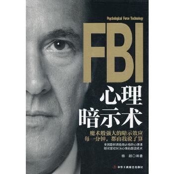 FBI心理暗示术 (魔术般强大的暗示效应。每一分钟,都由我说了算!)