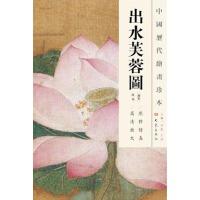 中国历代绘画珍本 出水芙蓉图(12.04)