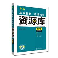 理想树67高考2019新版高中教材考试知识资源库 生物 高中全程复习用书